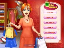 Мода Мания