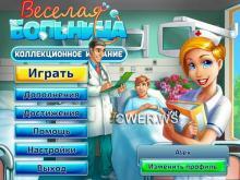 Веселая больница. Коллекционное издание