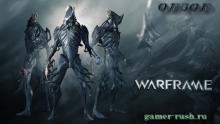 Обзор игры Warframe